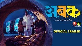 अ.ब.क. | Official Trailer | Releasing 8th June | Marathi Movie 2018 | Kishor Kadam, Sunil Shetty
