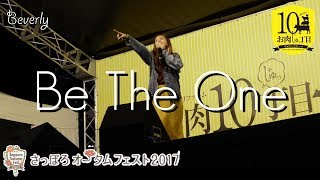 【4K60p】Sapporo Autumn Fest 2017 Beverly - Be The One【UltraHD】