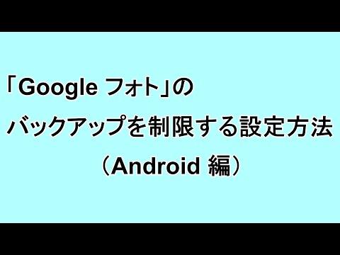 「Google フォト」でバックアップを制限する設定方法(Android 編)