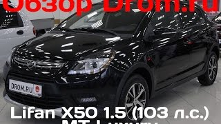 Lifan X50 2015 1.5 (103 л.с.) MT Luxury - видеообзор