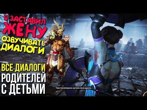 Что будет если Дети встретят Родителей (Все диалоги в Mortal Kombat 11 Русская озвучка) МК 11