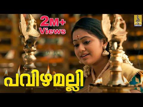 മേഘ്ന വിൻസെൻറ്റ്   അഭിനയിച്ച ഈ ഗാനം കണ്ടു നോക്കൂ - പവിഴമല്ലി പൂവ് | Chithra Arun | Full HD Video