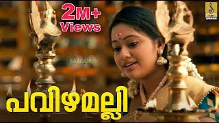 Chandanamazha fame Meghna Vincent in Pavizha malli poovu | singer Chithra Arun | Full HD Video