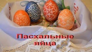 Пасхальные яйца - видео урок. Easter Eggs - video tutorial.