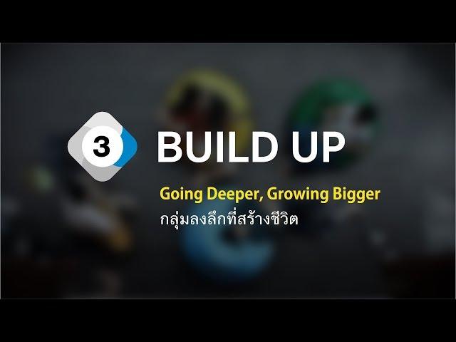 CARE.UP  ครั้งที่ 3:  BUILD UP - กลุ่มลงลึกที่สร้างชีวิต