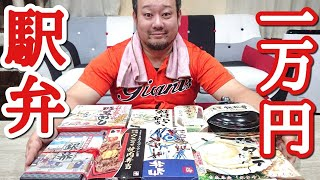 【大食い】1万円分の駅弁を大爆食!! thumbnail