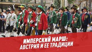 Имперский марш: Австрия и ее традиции - Школьная программа для взрослых