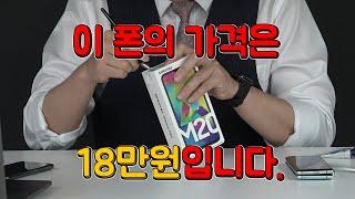 스마트폰이 18만원? 삼성 갤럭시 M20 언박싱 + 첫인상   닥터지비
