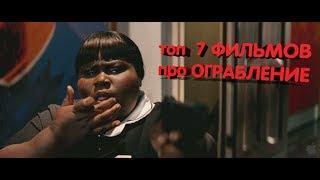 2019 ТОП 7 ФИЛЬМОВ.Подборка отличных комедии про сумасшедших ограбления.