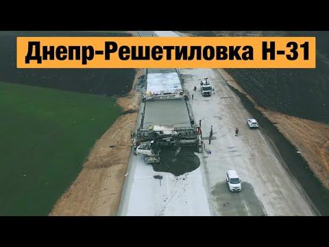 Трасса Днепр-Решетиловка Н-31.
