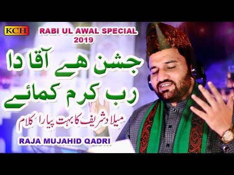 Jashan e Nabi 2019 || Beautiful New Panjabi Millad Naat Sharif || Raja Mujahid