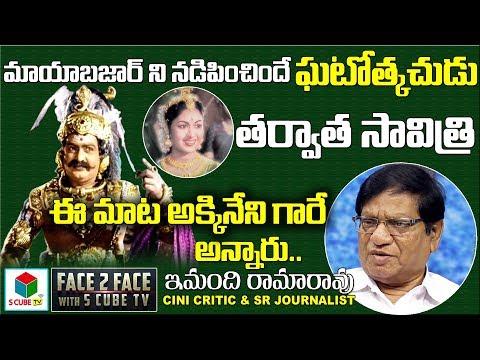S V Ranga Rao Character In MayaBazar   Imandhi Ramarao Latest Interview About Old Actors SVR,Savitri