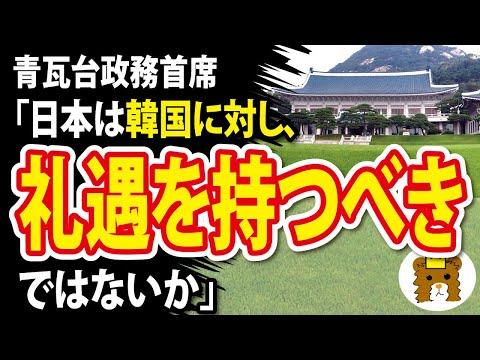 2021/06/17 青瓦台政務首席「日本は韓国に対する礼遇を持たなければならないのではないか」