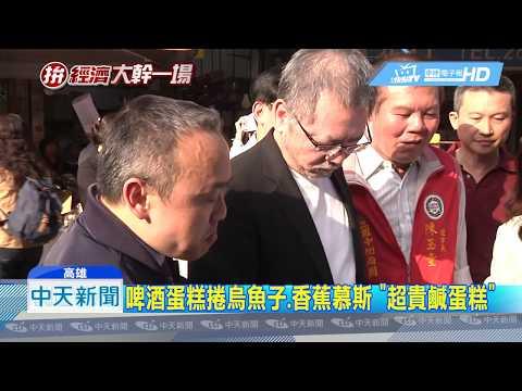 20190111中天新聞 宣布僅8天!高雄市烏魚子佐酒示範賽搶先舉辦