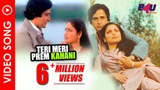 Teri Meri Prem Kahani | Pighalta Aasman | Shashi Kapoor , Raakhee , Rati Agnihotri | B4u Music