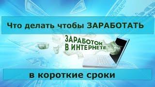 Что можно продавать через интернет чтобы заработать | Курсы по заработку в интернете