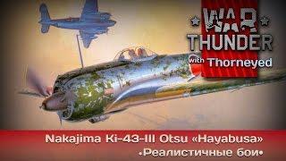 War Thunder | Nakajima Ki-43-III Hayabusa  ну теперь-то постреляем!