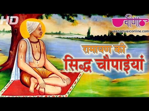 Sidhh Chopaiyan | Ramnawami Special Devotional Songs | Tulsi Ke Ram Album