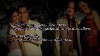 Кумове - Албена и Станислав / Wedding Godfathers - Albena and Stanislav