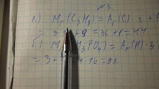 Контрольная работа первая, Вариант 2 - номер 3, .Гдз по химии 8 класс, кузнецова, лёвкин, §1.