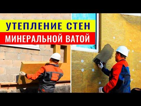 Наружное утепление стен минеральной ватой (видео инструкция)