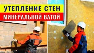 Наружное утепление стен минеральной ватой (видео инструкция)(, 2016-02-07T12:48:43.000Z)