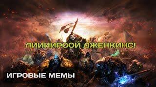 ЛИИИИРООЙ ДЖЕНКИНС! Игровые мемы [3]