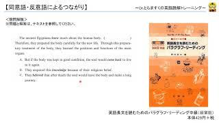 英文読解講座(応用編):同意語・反意語によるつながり【演習2】