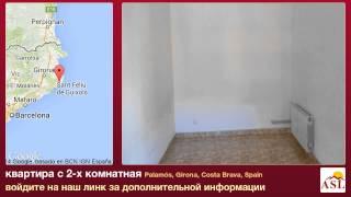квартира в продаже с 2-х комнатная в Palamós, Girona, Costa Brava(больше информации на квартира в продаже в Palamós, Girona, Costa Brava, Spain с 2 спальни: ▻http://aspanishlife.com/ru/properties/108471-kvartira-v-pro ..., 2014-03-03T00:11:29.000Z)