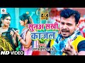 #Video Song 2021| #Pramod Pemi Yadav ! #Sunaa Sakhi Kajal ! सुनअ सखी काजल ! Bhojpuri Song 2021