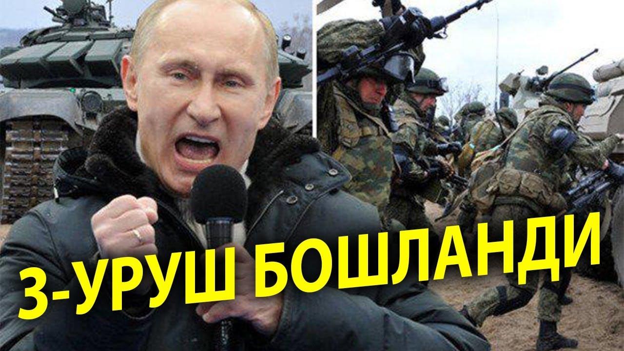 Россия 3-УРУШНИ Бошлаябдими