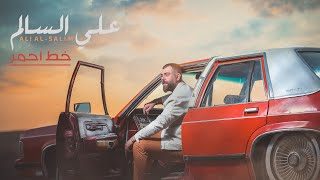 علي السالم - خط احمر ( فيديو كليب حصري ) | 2020