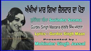 Akhiyan mar Gaya Zaildar Da Pota || Surinder seema & Gurdev Singh Mastana || Gurdev Singh Maan