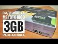 Распаковка видеокарты MSI PCI-Ex GeForce GTX 1060 OC 3GB