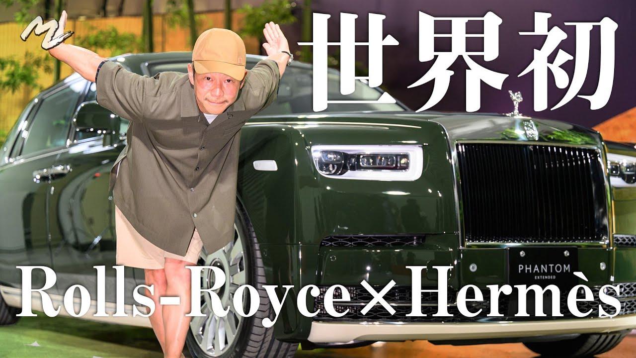 【世界初】◯億円!? ロールスロイスとエルメスコラボの超高級車買っちゃいました【World's First】Purchase of a Rolls-Royce & Hermès Collab Car