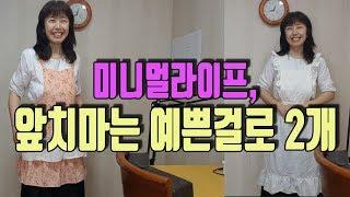 미니멀라이프/50대 주부의 예쁜 앞치마, 설레는 앞치마…