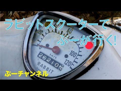 ラビットスクーターでぶーが行く! FUJI RABBIT SCOOTER RUN 【ぶーチャンネル(boo channel)】