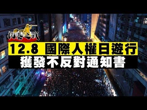 《石涛.News》「12.8香港岛大游行 警察不反对」