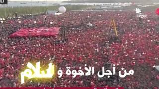 الدعاية الانتخابية لحزب العدالة و التنمية 2015 مترجم بالعربية AK  2015 SEÇIM