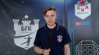 Болельщики БГК им. Мешкова – чемпионы! Очень душевный выпуск