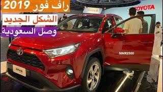 راف فور 2019 الشكل الجديد وصل السعوديه تعديل المكينه 2,0 البنزين والقير سي في تي