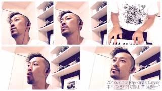 リクエスト曲を帰宅後部屋で コソッとやってみました。 松本隆さんの歌...
