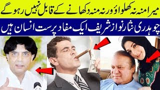 Chaudhry Nisar Latest Video Speech About Nawaz Sharif And PMLN