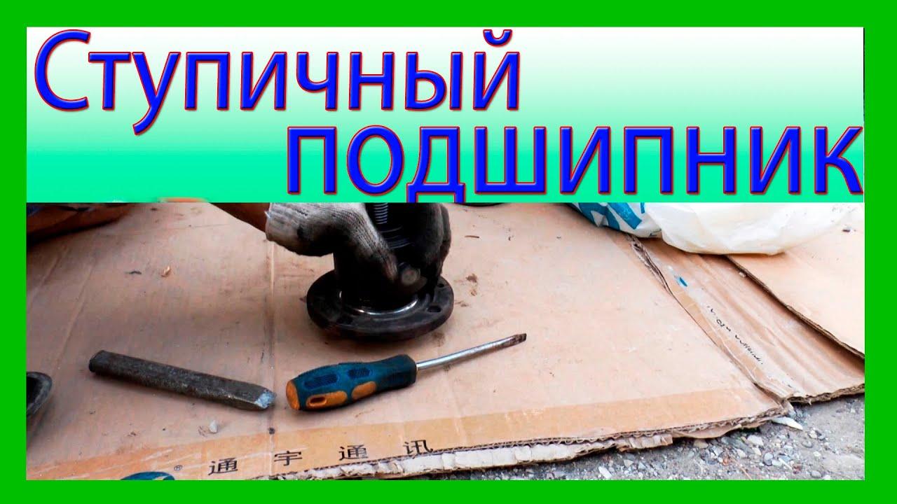 Как поменять ступичный подшипник ваз 2110 своими руками фото 409