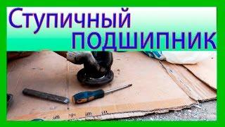 видео Замена подшипника ступицы на ваз 2110 своими руками