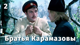 Братья Карамазовы 2 серия (драма, реж. Иван Пырьев, 1968 г.)