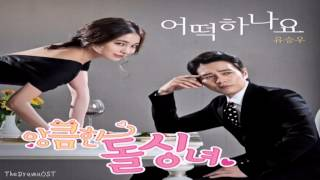 Video Yoo Seung Woo - WHAT DO I DO (어떡하나요) Cunning Single Lady OST Part.1 download MP3, 3GP, MP4, WEBM, AVI, FLV April 2018