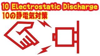 10の静電気防止対策【車編】 10 Electrostatic Discharge Hacks