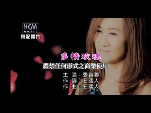 張蓉蓉-多情玫瑰(官方KTV版) - YouTube