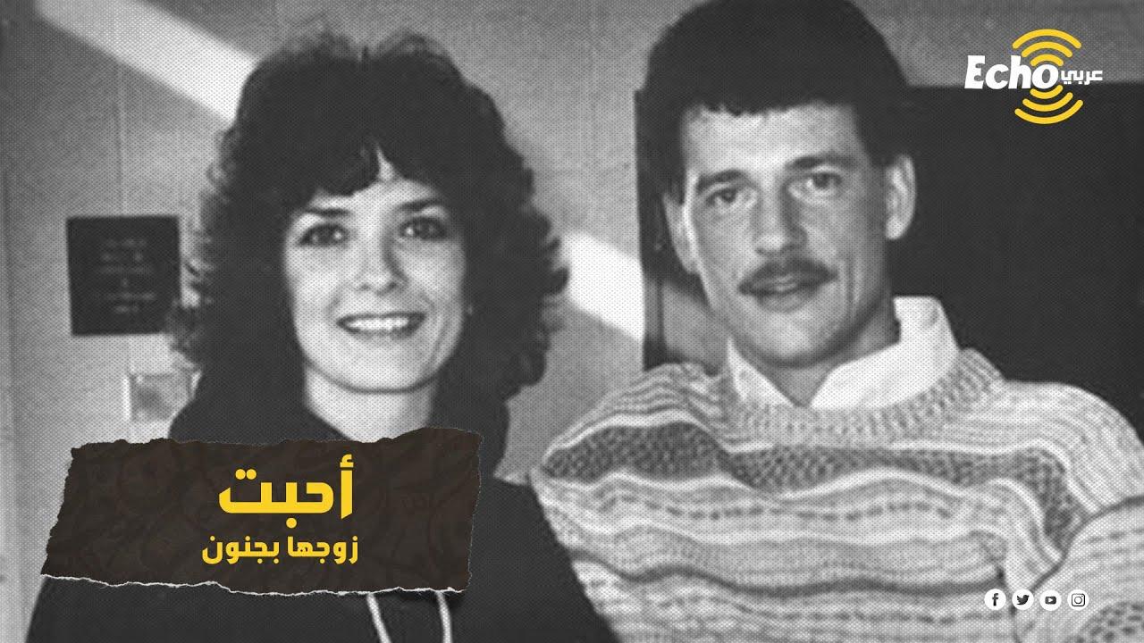أحبت زوجها بجنون فارتكبت من أجله جريمة جعلتها بطلة في أعين الناس وأشادوا بها